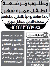 اعلانات وظائف الوسيط اليوم الاثنين 31/12/2018 لجميع المؤهلات 10