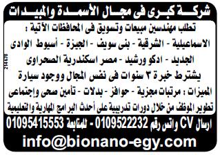 اعلانات وظائف الوسيط اليوم الاثنين 31/12/2018 لجميع المؤهلات 11