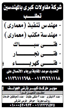 اعلانات وظائف الوسيط اليوم الاثنين 31/12/2018 لجميع المؤهلات 12