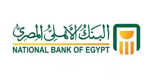 رسمياً بالأرقام| البنك الأهلي المصري يرفع مصاريف فتح حسابات التوفير  وبعض الخدمات الأخرى
