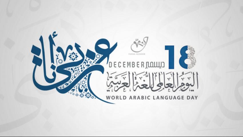 الاحتفال بـ اليوم العالمي للغة العربية 2018