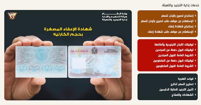 خلص أوراق التجنيد وانت في المنزل.. موقع إدارة التجنيد يقدم 15 خدمة للمواطنين إلكترونيا