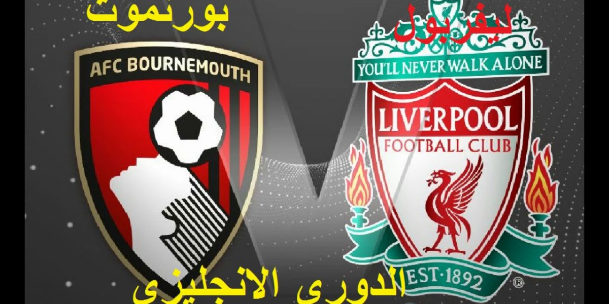 موعد مباراة ليفربول و بورنموث القادمة في الدوري الإنجليزي والقنوات الناقلة للمباراة