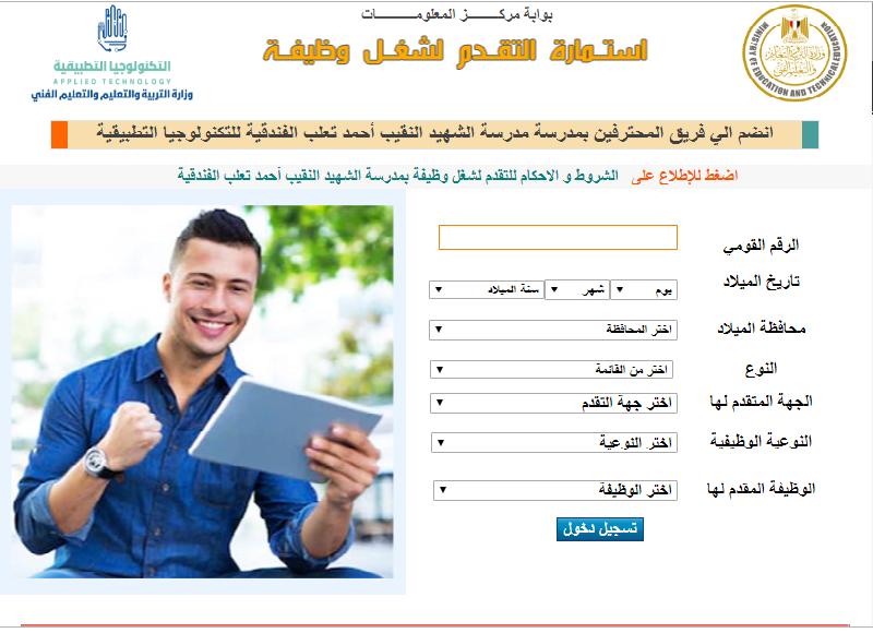فتح باب التعاقد مع 50 ألف معلم لسد العجز بالمدارس الخميس المقبل