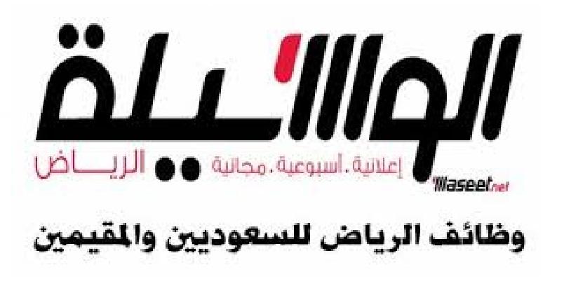 إعلانات وظائف الوسيلة بالمملكة العربية السعودية اليوم الخميس 6/12/2108