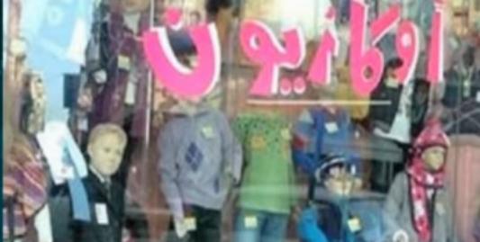 رسمياً| الأوكازيون الشتوي يبدأ غداً.. والملابس الجاهزة تكشف سبب البدء مبكراً هذا العام«فيديو»