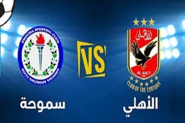 ملخص مباراة سموحة ضد الاهلي في الدوري المصري