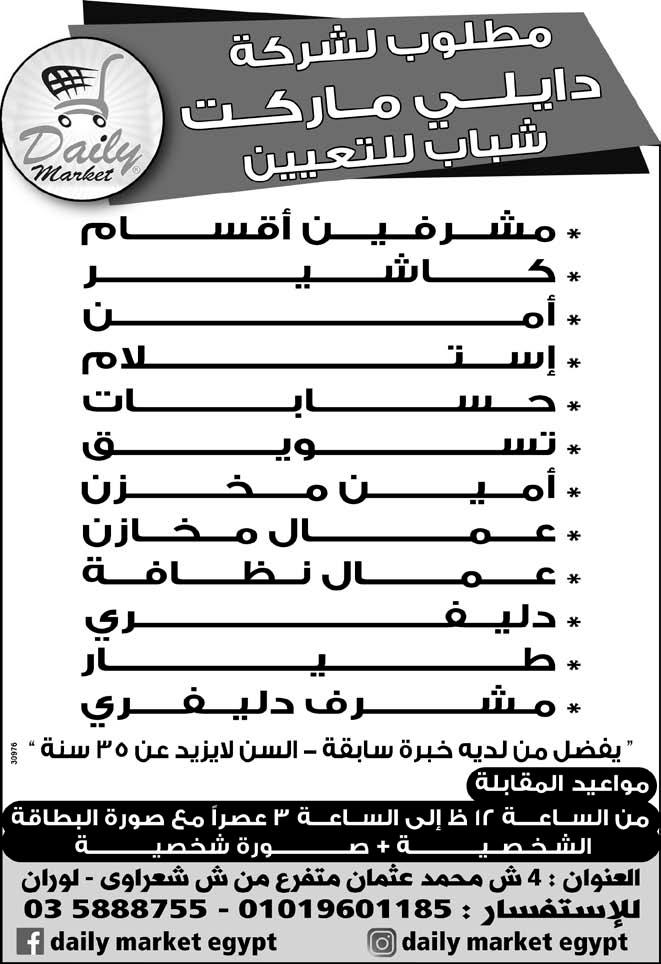 إعلانات وظائف جريدة الوسيط اليوم لجميع المؤهلات 10