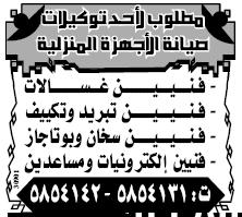 إعلانات وظائف جريدة الوسيط اليوم لجميع المؤهلات 11