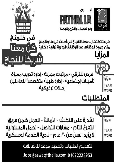 إعلانات وظائف جريدة الوسيط اليوم لجميع المؤهلات 12