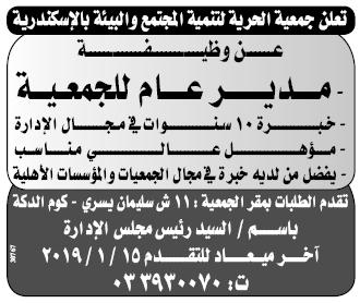 إعلانات وظائف جريدة الوسيط اليوم لجميع المؤهلات 13