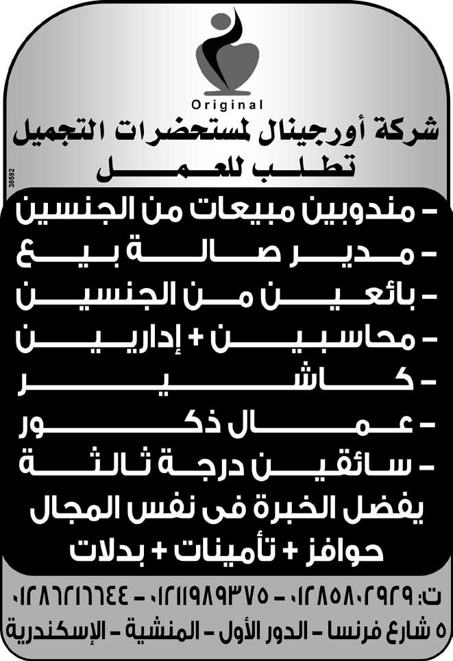 إعلانات وظائف جريدة الوسيط اليوم لجميع المؤهلات 14