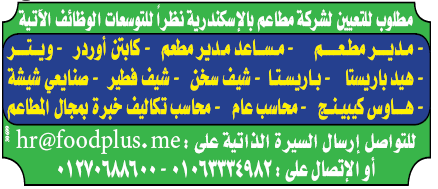 إعلانات وظائف جريدة الوسيط اليوم لجميع المؤهلات 15