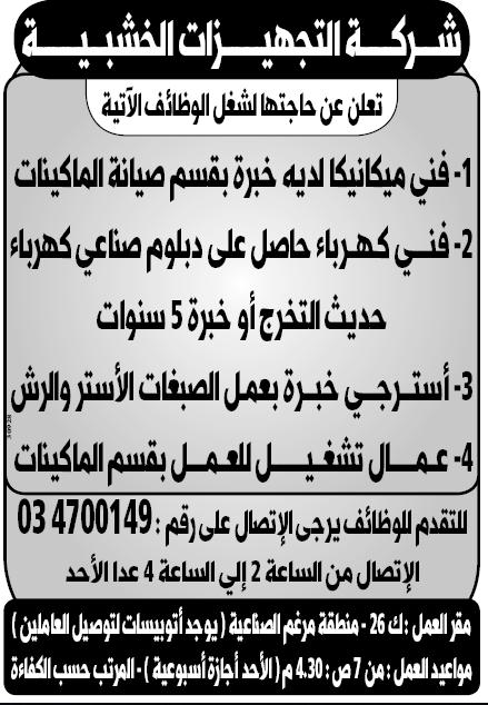 إعلانات وظائف جريدة الوسيط اليوم لجميع المؤهلات 16