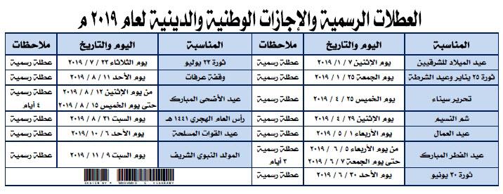 أيام العطلات الرسمية والإجازات الوطنية والدينية لعام 2019
