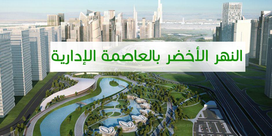 تدشين (النهر الأخضر) في العاصمة الإدارية الجديدة ورئيس الوزراء يوضح مصدر مياه النهر