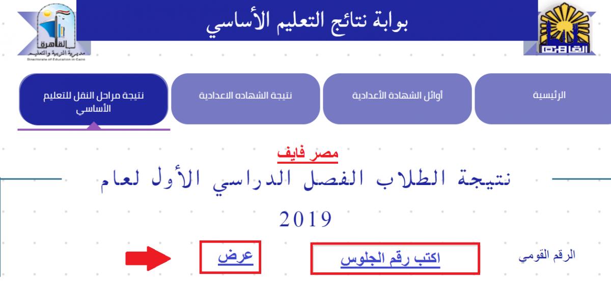 بوابة التعليم الأساسي.. نتيجة الشهادة الإعدادية محافظة القاهرة 2019