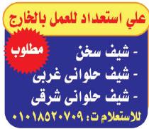 إعلانات وظائف جريدة الوسيط اليوم لجميع المؤهلات 19
