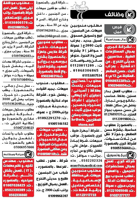 إعلانات وظائف جريدة الوسيط اليوم لجميع المؤهلات 20