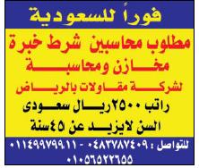 إعلانات وظائف جريدة الوسيط اليوم لجميع المؤهلات 1