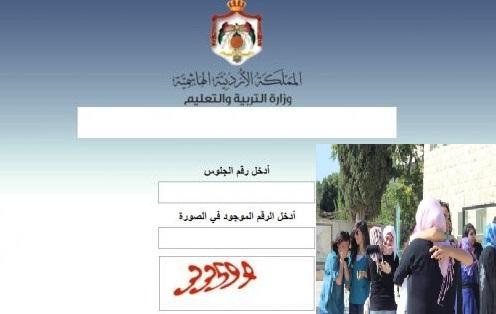 """""""رابط tawjihi.jo"""" نتائج توجيهي الأردن الدورة الشتوية 2019- نتائج الثانوية العامة وزارة التربية الأردنية"""