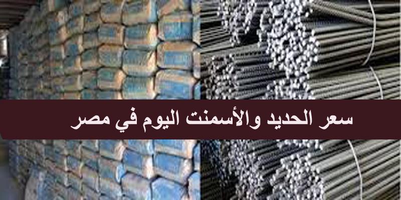 سعر الحديد والأسمنت اليوم في مصر الخميس17/1/2019 ..هبوط كبير في أسعار الحديد والأسمنت