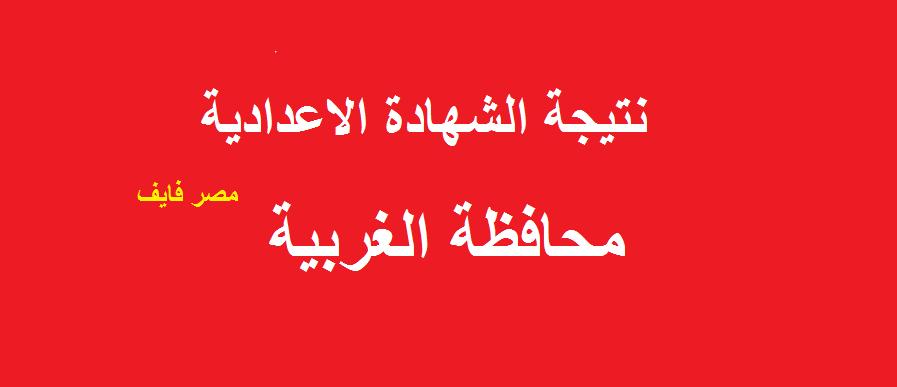 ظهرت.. نتيجة الشهادة الإعدادية محافظة الغربية 2019 عبر البوابة الإلكترونية
