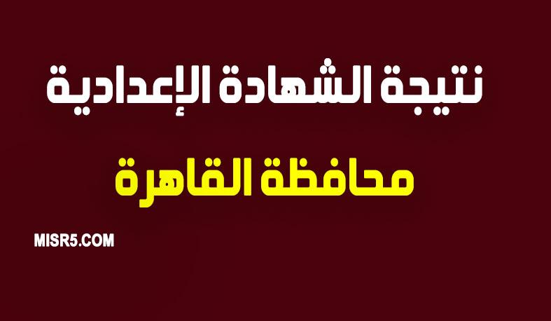 حالاً| نتيجة الشهادة الإعدادية 2020 محافظة القاهرة الترم الأول بوابة التعليم الأساسي