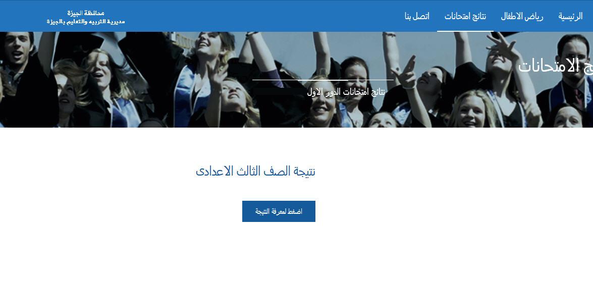 الآن برقم الجلوس أحصل على نتيجة الشهادة الاعدادية 2019 محافظة الجيزة