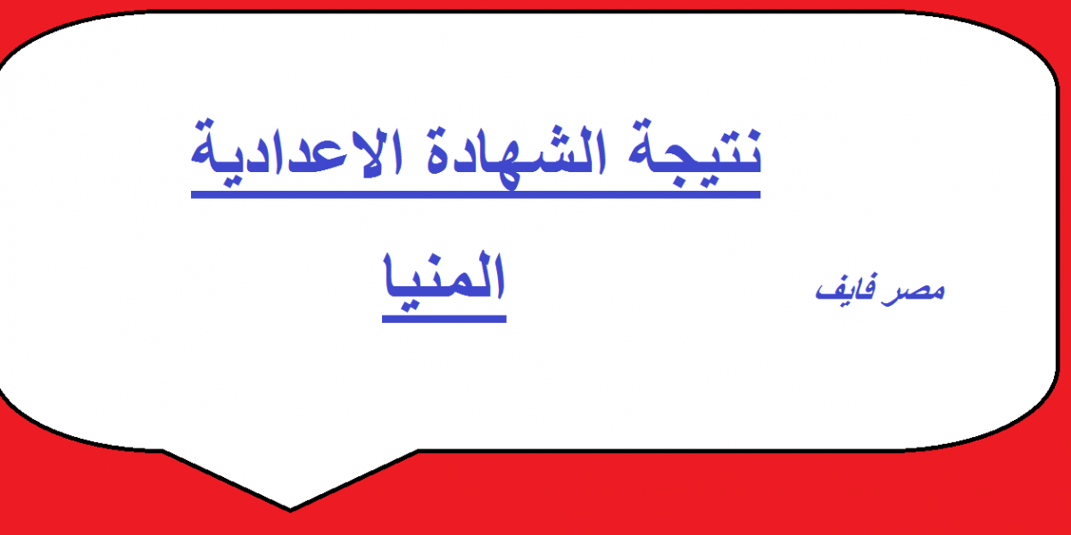 (استعلام) نتيجة الشهادة الإعدادية محافظة المنيا 2019 برقم الجلوس والاسم أخر السنة