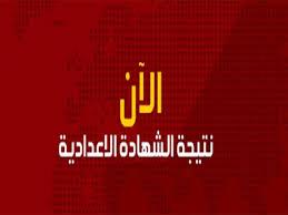 الآن نتيجة الشهادة الاعدادية بمحافظة الجيزة 2019 برقم الجلوس