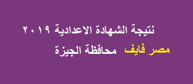 الآن| تحميل نتيجة الشهادة الاعدادية 2019 محافظة الجيزة بالاسم ورقم الجلوس الترم الأول