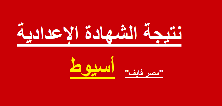 ظهرت رسميا: نتيجة الشهادة الاعدادية 2020 محافظة اسيوط برقم الجلوس الترم الأول