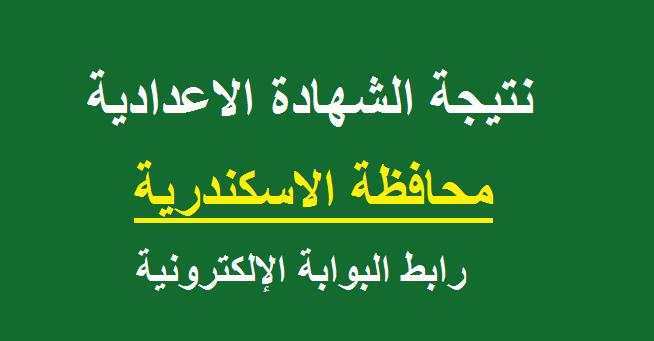 معرفة نتيجة الشهادة الإعدادية 2019 محافظة الإسكندرية برقم الجلوس والاسم فقط