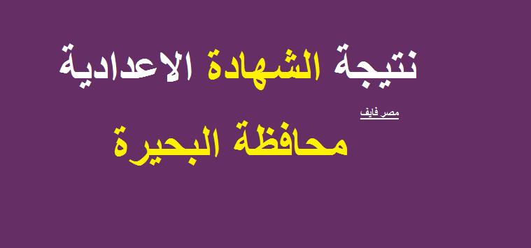 صدرت حالاً | نتيجة الشهادة الاعدادية 2020 محافظة البحيرة موقع فيتو بالاسم ورقم الجلوس نصف السنة