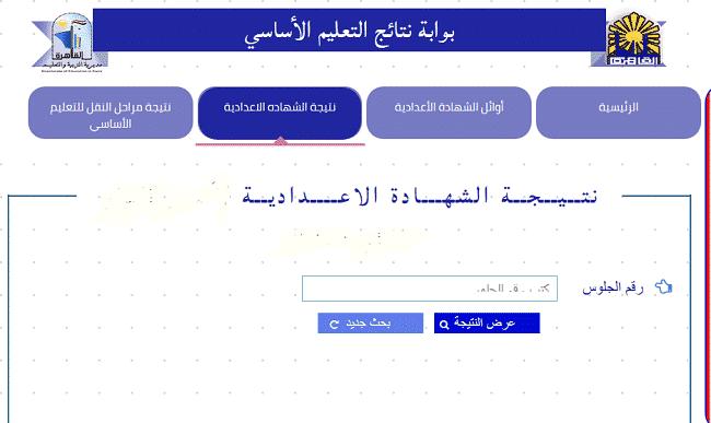 بوابة نتائج التعليم الاساسي… الآن بالاسم ورقم الجلوس نتيجة الصف الثالث الاعدادي بمحافظة القاهرة 2019