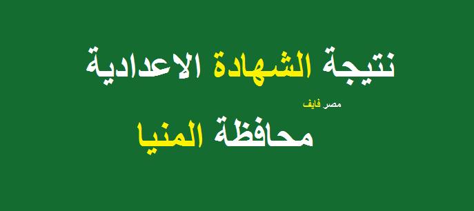 صدرت رابط سريع| نتيجة الشهادة الإعدادية 2020 محافظة المنيا برقم الجلوس والاسم عبر موقع البوابة الإلكترونية