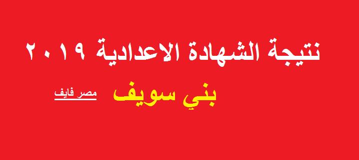 تحديثات جديدة| نتيجة الشهادة الإعدادية 2020 محافظة بني سويف برقم الجلوس والاسم فقط