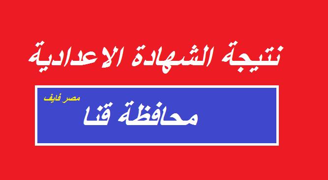 ظهرت نتيجة الشهادة الاعدادية 2020 محافظة قنا مديرية التربية