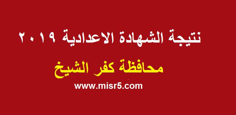 برقم جلوسك اعرف نتيجة الشهادة الاعدادية 2019 محافظة كفر الشيخ الفصل الدراسي الثاني