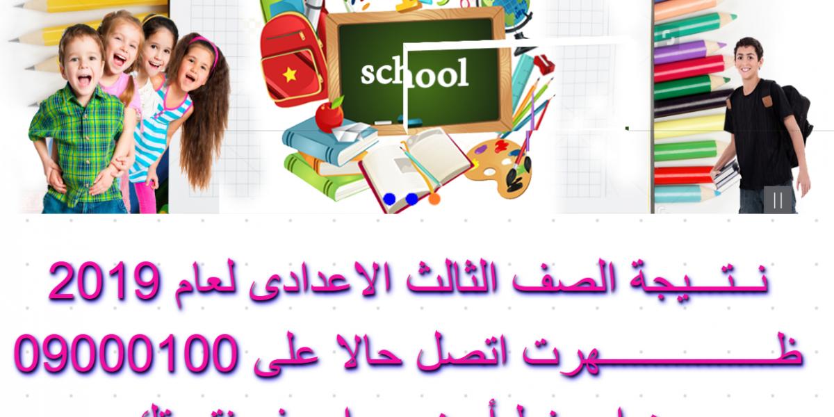 نتيجة اعدادية القاهرة 2020 خدمة نتائج شهادة الصف الثالث الإعدادي بوابة التعليم الأساسي برقم الجلوس