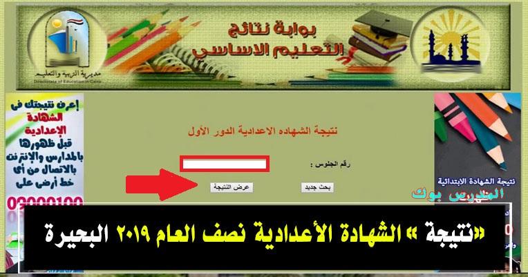 نتيجة الشهادة الاعدادية محافظة البحيرة2020