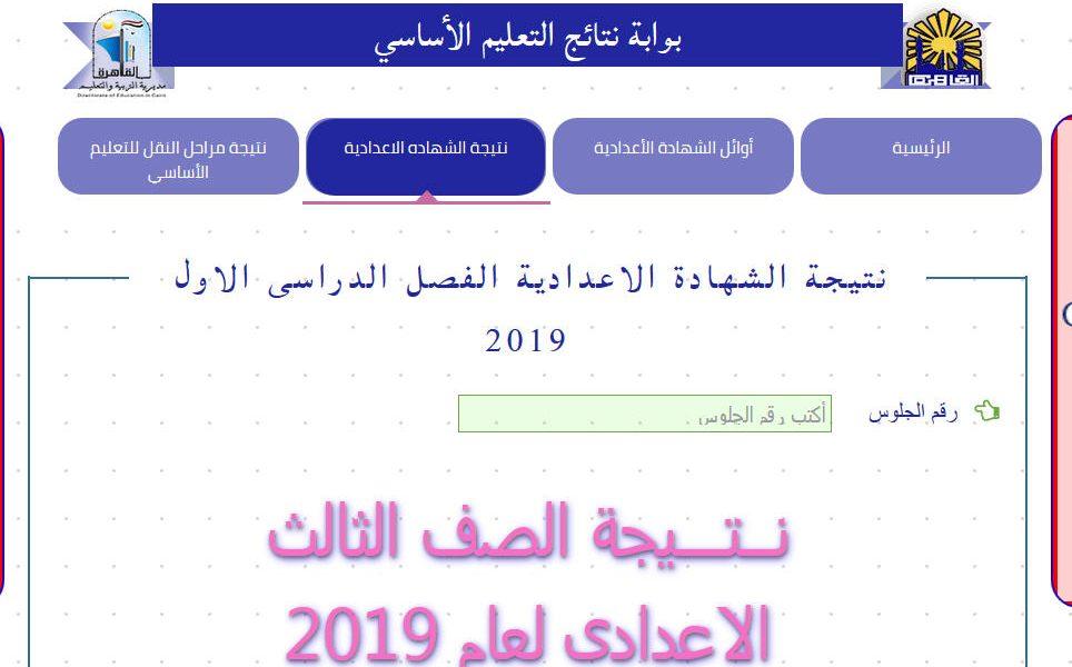 أعرف نتيجة الشهادة الاعدادية محافظة القاهرة 2019 برقم الجلوس