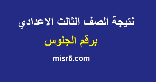 نتيجة الشهادة الإعدادية 2020 محافظة القاهرة الترم الأول