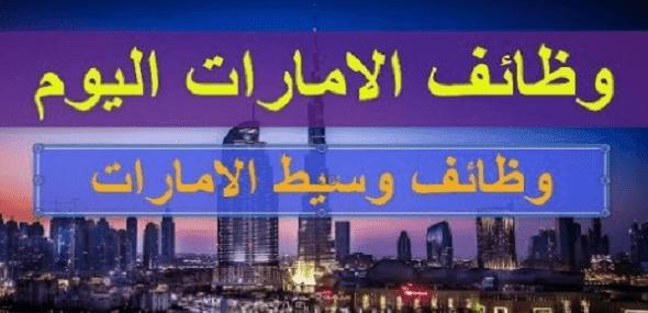 وظائف الوسيط الامارات 9/2/2019