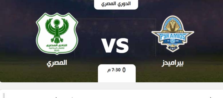 ملخص مباراة المصري ضد بيراميدز