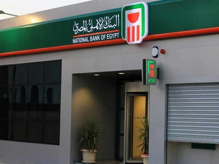 البنك الأهلي المصري يُصدر شهادة الدخل الشهري المتغير.. شروط ومميزات