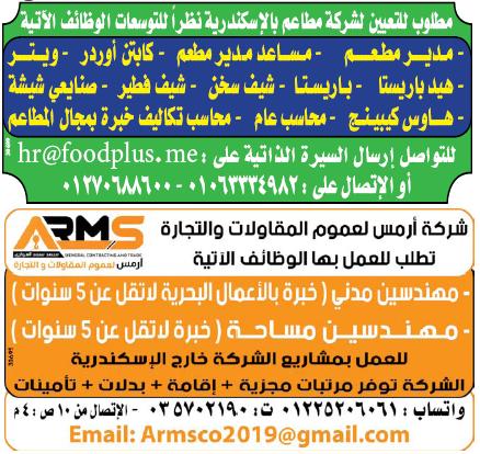 وظائف الوسيط اليوم الاثنين 7/1/2019 لجميع المؤهلات 3