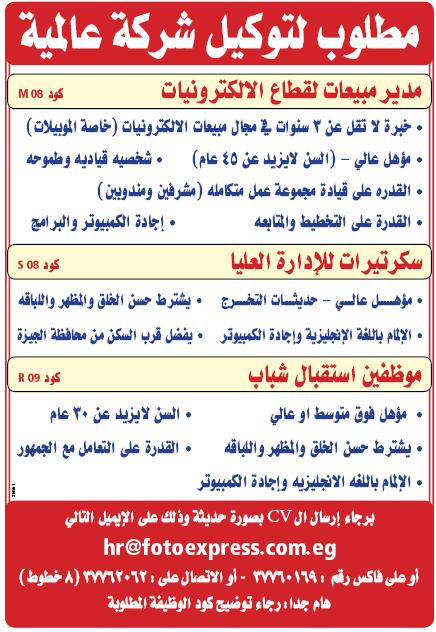 إعلانات وظائف جريدة الوسيط اليوم لجميع المؤهلات 2