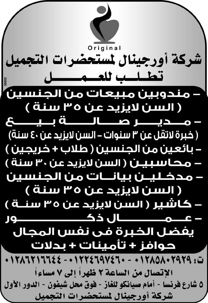 وظائف الوسيط اليوم الاثنين 7/1/2019 لجميع المؤهلات 8